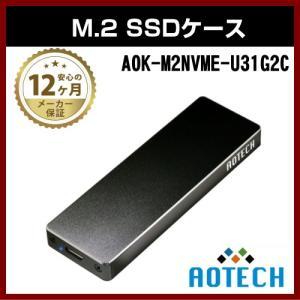 M.2 ケース AOTECH AOK-M2NVME-U31G2C G2 NVMe PCI Express接続タイプ 青|shins