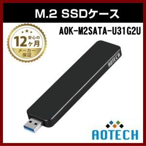 M.2 ケース AOTECH  AOK-M2SATA-U31G2U NGFF接続タイプ SATA M...
