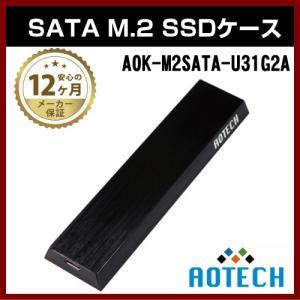 M.2 ケース AOTECH AOK-M2SATA-U31G2A SATA M.2 NGFF接続タイ...