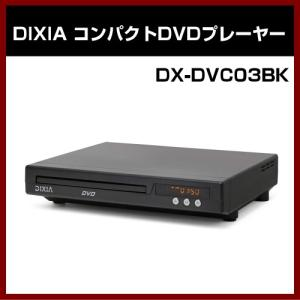 DIXIA CPRM/VR対応 コンパクトDVDプレーヤー DX-DVC03BK|shins