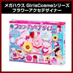 メガハウス GirlsCosmeシリーズ フラワーアクセデザイナー shins