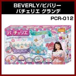 BEVERLY ビバリー パチェリエ グランデ PCR-012 shins