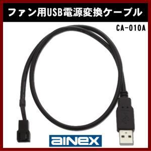 ファン用USB電源変換ケーブル CA-010A アイネックス ainex|shins