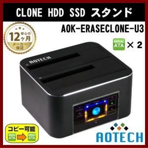 AOTECH SSD HDD クローン スタンド AOK-EASYCLONE-U3 SATA USB3.0 アオテック shins