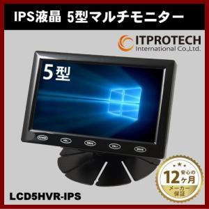 液晶モニター IPSパネル搭載 5インチ マルチモニター LCD5HVR-IPS ITPROTEC|shins