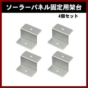 ソーラーパネル固定用架台(Z金具・マウント) (4個入)|shins