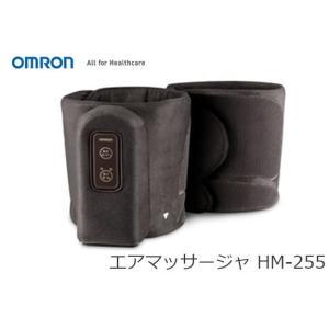 OMRON/オムロン エアマッサージャーHM-255-DB ディープブラウン