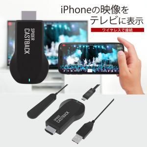 AREA ワイヤレス 映像出力アダプター iPhone/Mac/PC対応 DDR128MB搭載 高画質 Youtube ゲーム画面 WEBサイト閲覧 MS-CAST01BK2|shins
