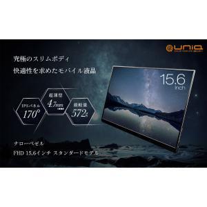 ユニーク モバイル液晶モニター UQ-PM15FHDNT 【スタンダードモデル】 プロメテウスモニター 15.6インチFHD IPS|shins