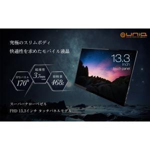 ユニーク モバイル液晶モニター UQ-PM13FHD【タッチモデル】 プロメテウスモニター 13.3インチ FHD IPS|shins