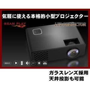 HDMI対応 プロジェクター SD-PJHD01 気軽に使える本格的小型プロジェクター 小型 天井 HDMI USB ビデオ入力 RCA PC VGA エアリア AREA|shins