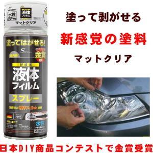 エスデザイン 液体フィルムスプレー 水性 400ml ー 【マットクリア】 RG-104|shins