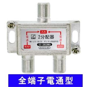 分配器 2分配 全端子電流通過型 #4202FS-AP アンテナ 室内用|shins