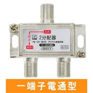 分配器 2分配 片電通型 #4202FS-P アンテナ 室内用|shins