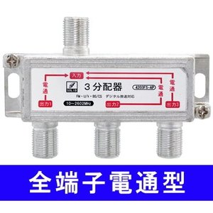 分配器 3分配 全端子電流通過型 #4203FS-AP アンテナ 室内用|shins