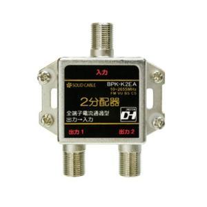 分配器 2分配器 全端子電流通過型 #BPK-K2EA アンテナ 室内用 共同受信用|shins