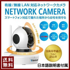 防犯カメラ C7823WIP 室内専用 100万画素 有線 無線 LAN対応 ネットワークカメラ  パンチルト機能搭載 暗視|shins