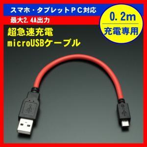 急速充電 microUSBケーブル SN-SCU02R 赤 0.2m 20cm|shins