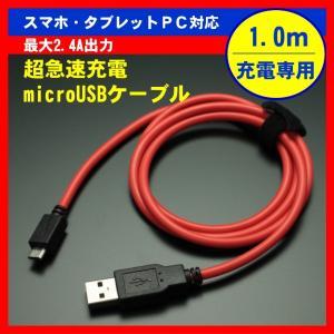 急速充電 microUSBケーブル SN-SCU10R 赤 1.0m 100cm 1m|shins