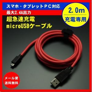 急速充電 microUSBケーブル SN-SCU20R 赤 2.0m 200cm 2m|shins