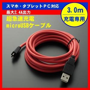 急速充電 microUSBケーブル SN-SCU30R 赤 3.0m 300cm 3m|shins