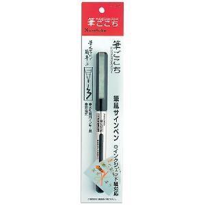 呉竹 筆ペン 筆ごこち(硬筆) セリース LS1-10S|shinsen-b0919