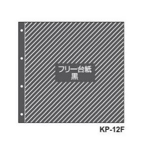 【取寄】セキセイ フォトバインダー 高透明 補充台紙 フリー台紙 KP-12F shinsen-b0919