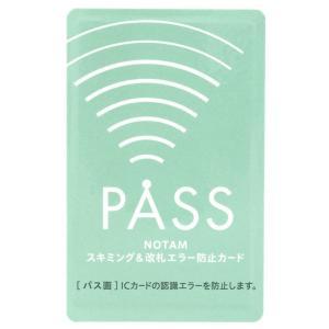 【取寄】ノータム スキミング&改札エラー防止カード UNH-105-B