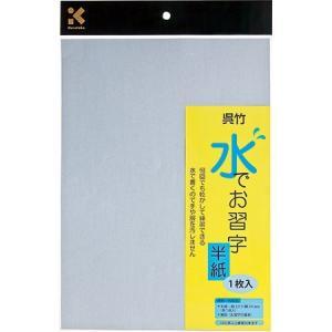 【在庫あり】呉竹 水でお習字・半紙 KN37-30|shinsen-b0919