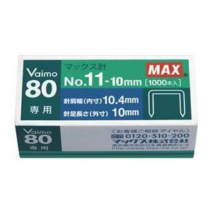 【在庫あり】マックス バイモ80 HD-11UFL専用針 NO.11-10MM|shinsen-b0919