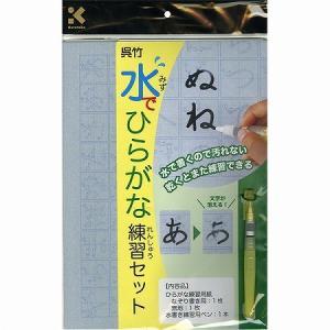 【取寄】呉竹 水でお習字練習セット ひらがな KN37-40
