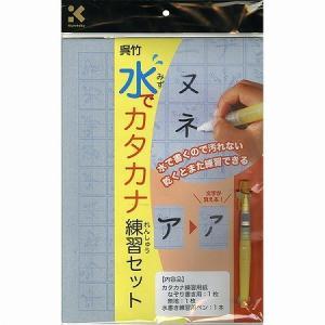 【取寄】呉竹 水でお習字練習セット カタカナ KN37-41|shinsen-b0919