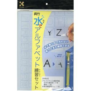 【取寄】呉竹 水でお習字練習セット アルファベット KN37-42|shinsen-b0919