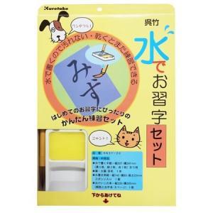 【在庫あり】呉竹 水でお習字セット KN37-20|shinsen-b0919