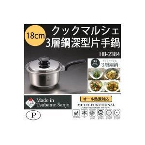 パール金属 クックマルシェ 3層鋼片手鍋 18cm HB-2384
