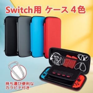 1. Nintendo Switch用本体とJoy-Con等のアクセサリがすっきり収納できる持ち運び...