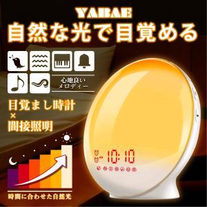 目覚まし時計 光 目覚ましライト YABAE Wake Up Light デジタル めざまし時計 LED 自然音 ウェイクアップライト ベッドサイドランプ アラーム FMラジオ搭載 子供