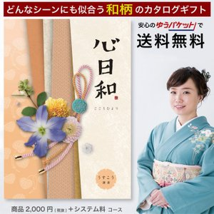 香典返し ギフト チョイス・カタログギフト2700円コース 計192ページ約900アイテム 電子カタログ閲覧可|shinsetsu