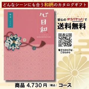香典返し ギフト チョイス・カタログギフト4320円コース 計240ページ約1050アイテム 電子カタログ閲覧可|shinsetsu