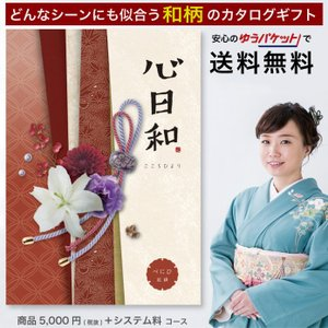 香典返し ギフト チョイス・カタログギフト5940円コース 計336ページ約1480アイテム 電子カタログ閲覧可|shinsetsu
