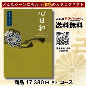 香典返し ギフト チョイス・カタログギフト16740円コース 計168ページ約630アイテム 電子カタログ閲覧可|shinsetsu