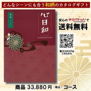香典返し ギフト チョイス・カタログギフト32940円コース 計160ページ約390アイテム 電子カタログ閲覧可|shinsetsu
