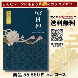 香典返し ギフト チョイス・カタログギフト54540円コース 合計160ページ約270アイテム 電子カタログ閲覧可|shinsetsu