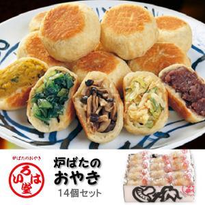 商品番号:irhdoyaki-16 商品名 :炉ばたのおやき 16個詰合せ 人気 野菜をふんだんに使...