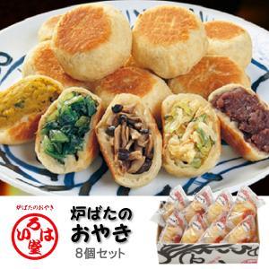 商品番号:irhdoyaki-8 商品名 :炉ばたのおやき 8個詰合せ 人気 野菜をふんだんに使用 ...