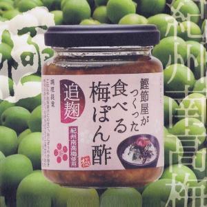 鰹節屋がつくった 食べる梅ぽん酢 鰹節 追麹 140g ♪紀州南高梅使用♪