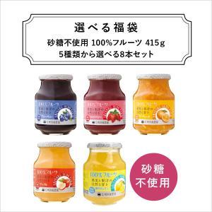 信州須藤農園 選べるジャム福袋 8個セット 100%フルーツ 430g   砂糖不使用 フルーツ ス...