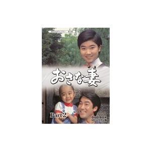 おさな妻 DVD-BOX HDリマスター版 Part2