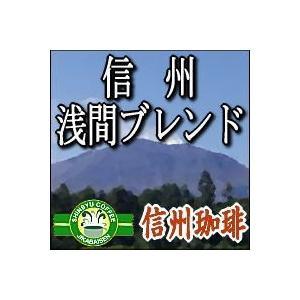 信州珈琲 コーヒー コーヒー豆 浅間ブレンドコーヒー豆500g約60杯分|shinsyu-coffee