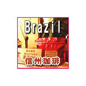 信州珈琲 コーヒー コーヒー豆 ブラジル サントスNo.2 焼き立て珈琲 200g約24杯分|shinsyu-coffee